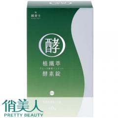 【綺樂卡】植纖萃酵素錠 (30粒)/一盒