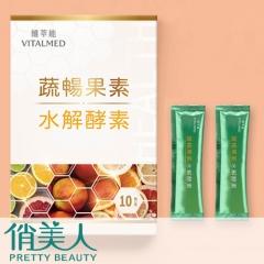 【VITALMED維萃能】蔬暢果素水解酵素(10包)/一盒