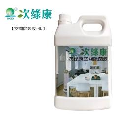 次綠康-空間除菌液四公升 4000ml單罐
