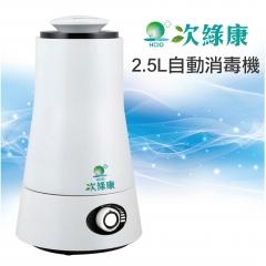 次綠康-2.5L自動消毒機