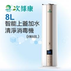 次綠康-8L智能清淨霧化機