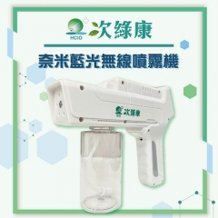 次綠康-奈米藍光無線噴霧機 單噴槍