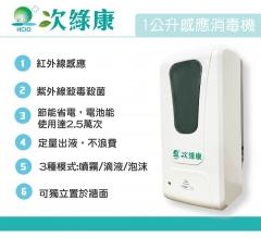 次綠康-一公升自動感應消毒機 單機器