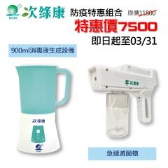 次綠康-防疫特惠組合/900ml消毒液生成設備+極速滅菌槍