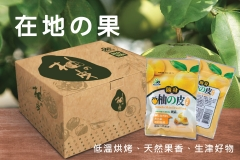 [珍愛母親] 隨身柚之皮 45g*10包/盒*3盒
