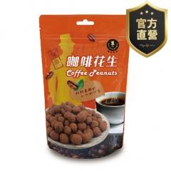 咖啡花生【強森先生】富強森 內部小包裝  方便攜帶與食用 超涮嘴 台灣咖啡 獨特香氣 香脆入口