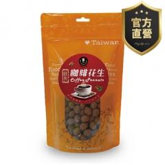 咖啡花生【強森先生】富強森 咖啡豆獨特香氣與花生相碰 好滋味 超涮嘴 台灣咖啡 獨特香氣 香脆入口