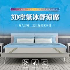 3D空氣冰舒涼席(雙人加大)
