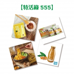 【特活綠555】