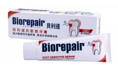 Biorepair貝利達抗敏感牙膏