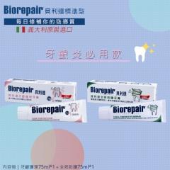 Biorepair貝利達牙齦炎必用款 護齦*1全效*1