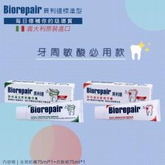 Biorepair貝利達牙周敏酸必用款 抗敏*1全效*1