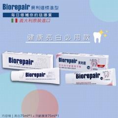 Biorepair貝利達健康亮白必用款 亮白*1護齦*1