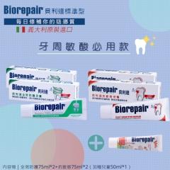 Biorepair貝利達牙周敏酸必用款 抗敏*2全效*2+兒童*1