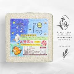 【夜陽米商行】花蓮香米 2公斤