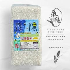 【夜陽米商行】花蓮香米 1公斤