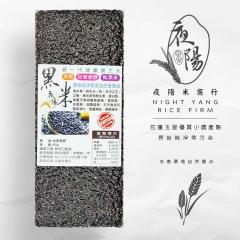 【夜陽米商行】台東鹿野黑米 600公克