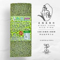 【夜陽米商行】花蓮毛綠豆 600公克