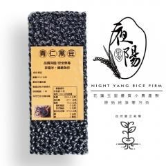 【夜陽米商行】青仁黑豆 600公克