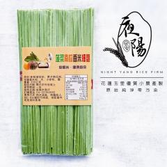【夜陽米商行】菠菜南瓜香米細麵 300公克