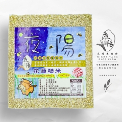 【夜陽米商行】花蓮圓糙米 2公斤