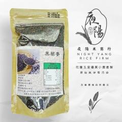 【夜陽米商行】祕魯黑藜麥 250公克