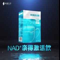 NAD+奈得激活飲