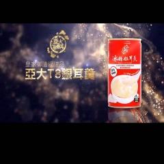 冰糖銀耳羹*24罐/箱