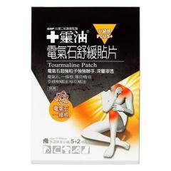 【十靈本舖】十靈油電氣石舒緩貼片(5+2片/包)