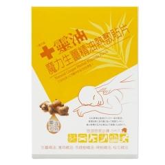 【十靈本舖】魔力生薑精油熱敷貼片 (5片/包)