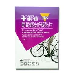 【十靈本舖】十靈油葡萄糖胺舒緩貼片 (5片/包)