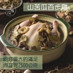 特活綠小舖-富貴平安雞(全雞)-2600g-凍-分