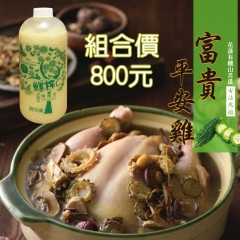 《38婦女節》特活綠小舖-富貴平安雞(全雞)+檸檬原汁100%950ML-免運