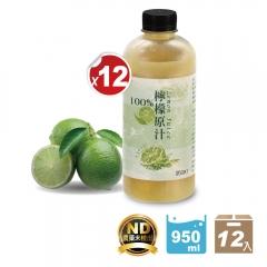 免運-ND-100%檸檬汁原汁-950ML-12入│會員推薦│特活綠小舖冷凍