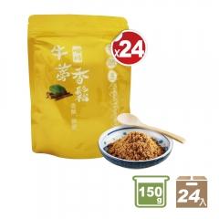 【特活綠小舖】免運-柳川牛蒡香鬆150g-24包量販組[會員推薦]