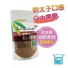 [全素]花蓮紅藜麥(100g/袋)【特活綠小舖】 1入