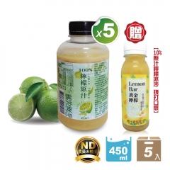 免運│100%檸檬汁原汁450ML量販組│特活綠小舖冷凍 5瓶送檸檬飲