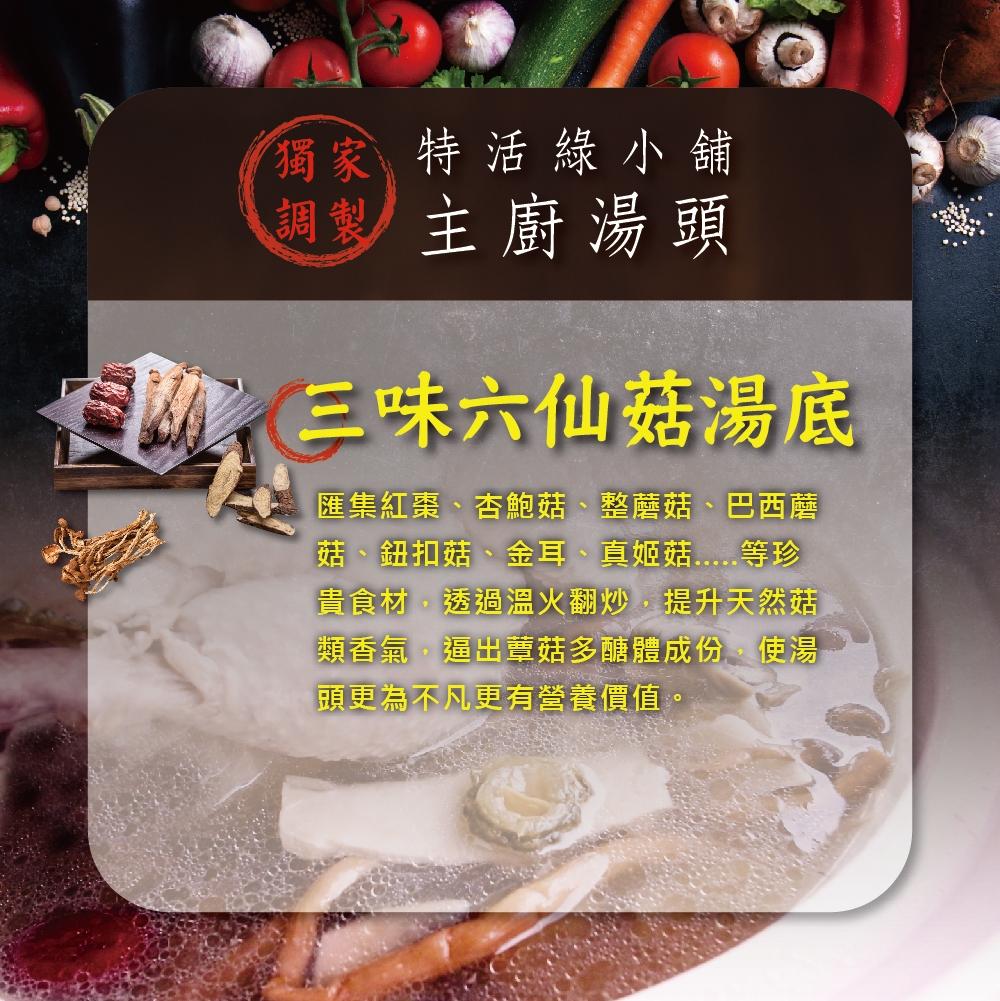 苦瓜雞簡介_2021-03六仙菇湯底