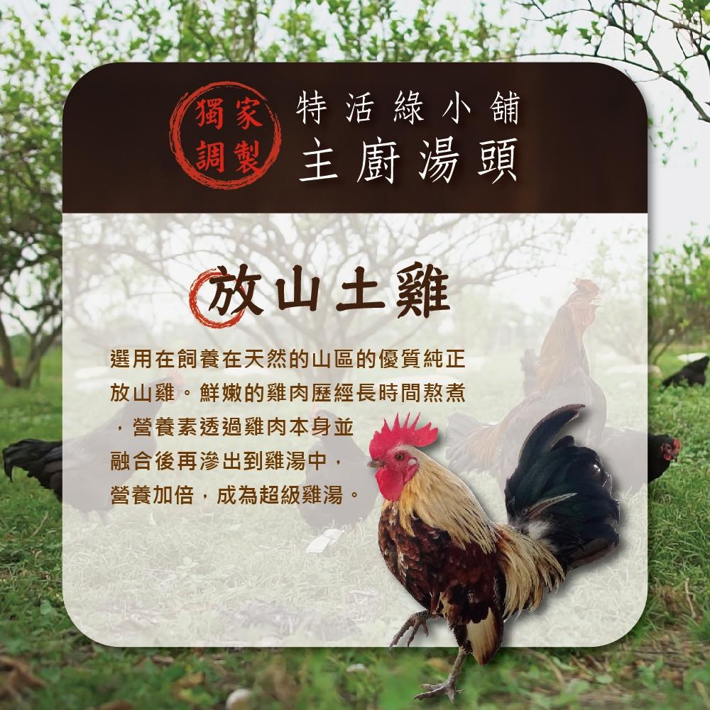 苦瓜雞簡介_2021-04放山土雞