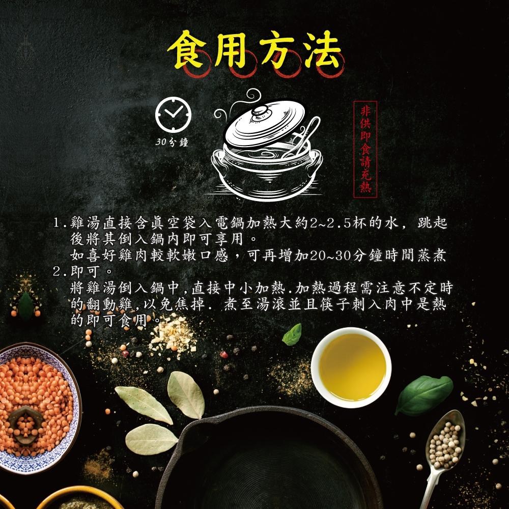 黃黃雞簡介_2021-03(低溫) 食用方法