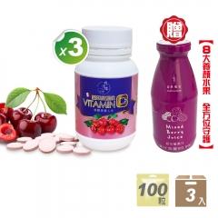 真愛獨家價│新西印度櫻桃維他命C*3瓶送自然補給綜合莓果汁│西印度櫻桃+8大養顏水果 3入