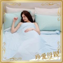 【珍愛母親】H&H瞬涼冰絲輕量涼感被 +贈品 奈米鋅抗菌口罩1入
