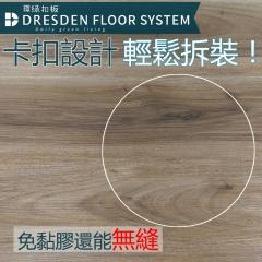 佳東綠能 | 環綠扣板 DIY卡扣 防水靜音耐磨石塑地板 10片/箱(0.68坪) 秋壇木★拼接地板