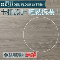 佳東綠能 | 環綠扣板 DIY卡扣 防水靜音耐磨石塑地板 10片/箱(0.68坪) 亞麻灰★拼接地板