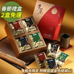 青玉牛蒡茶 2盒湧湶四品禮盒(40入/盒) (組合限定 附質感金色提袋2個) 2盒湧湶四品禮盒(附質