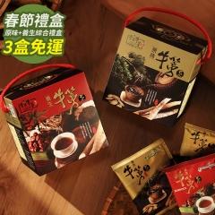 青玉牛蒡茶 養生原味牛蒡茶禮盒3盒組(15g*10入/盒) 3盒(原味+養生)牛蒡茶包禮盒