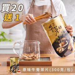 買20送1包 青玉牛蒡茶 原味牛蒡茶片(300g/1包) 牛蒡切片 茶片21包