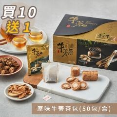 買10送1盒 青玉牛蒡茶 原味牛蒡茶包(6g*50包/盒) 共11盒