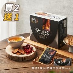 買2送1 青玉牛蒡茶 沅波濤紅景天牛蒡茶包(6g*50包/盒) 2盒沅波濤(50入)贈1盒沅波饕(1