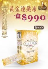 黃金速纖果凍贈送咖啡、口罩、涼感被